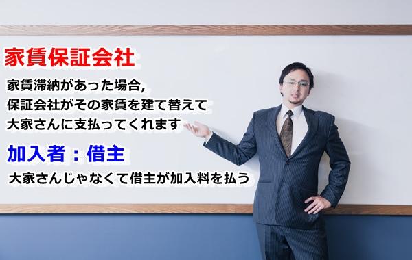 家賃保証会社のメリットは貸主と管理会社にあって、借主にはメリットはない。2
