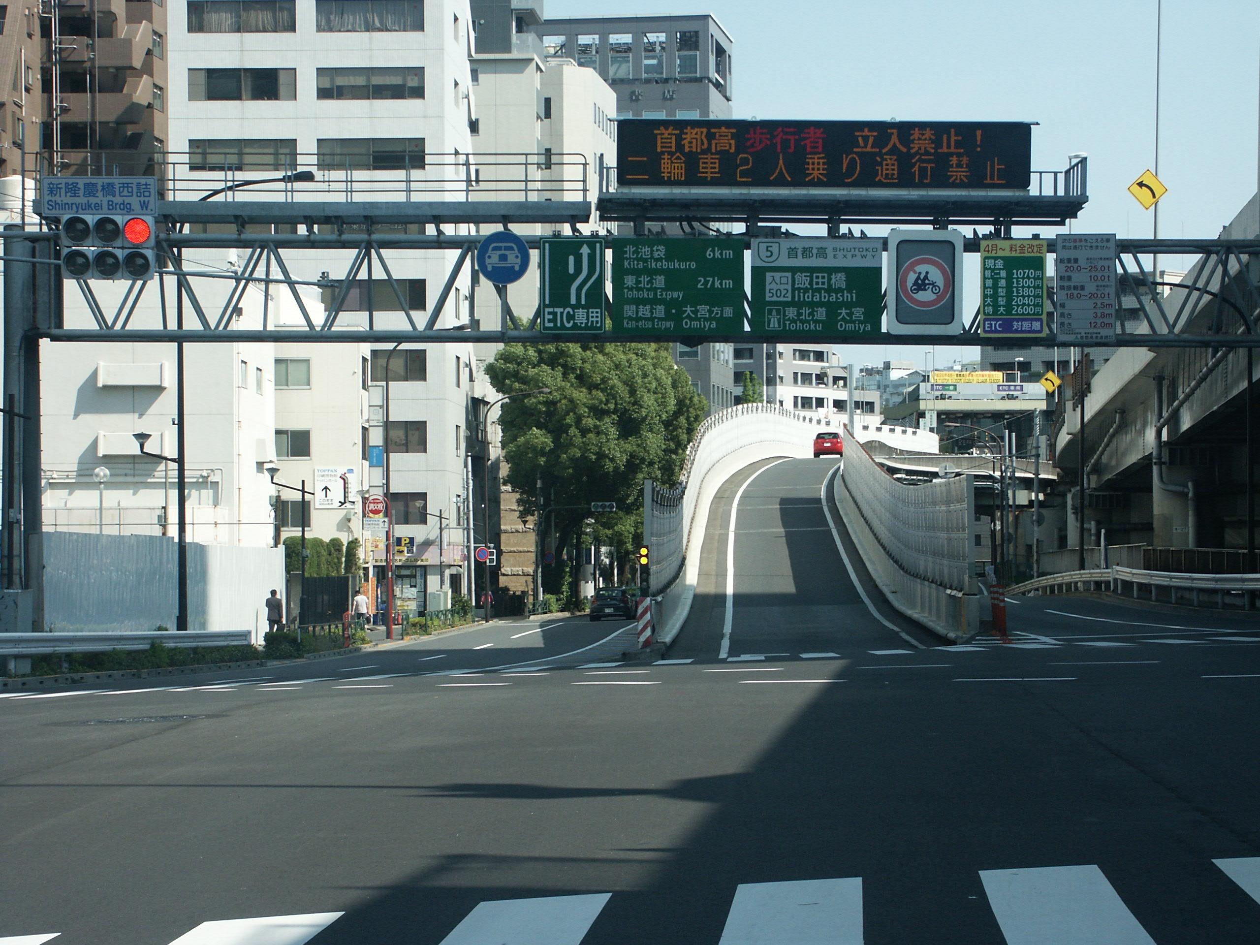 不動産屋の日常BLOG「首都高速5号池袋線 出入口のまとめ」のページ ...
