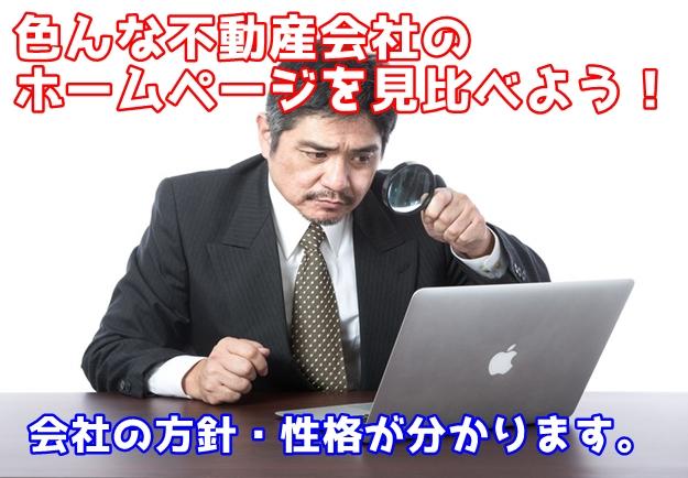 不動産会社HP