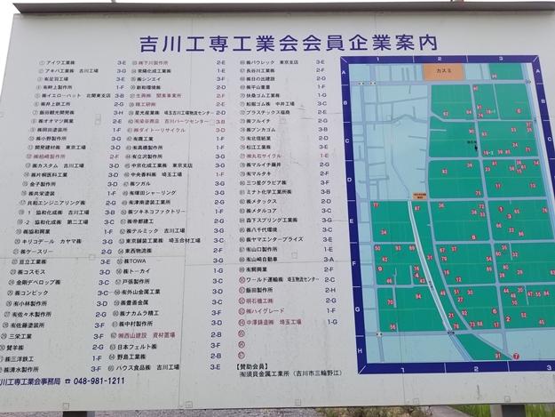 小松川工業団地