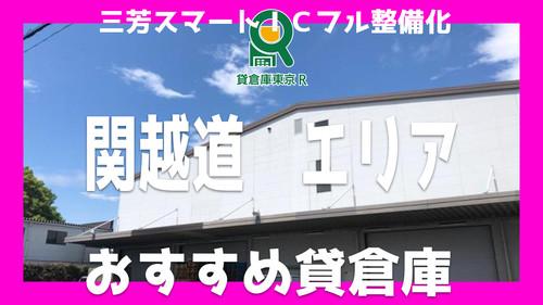 不動産屋の日常BLOG「【関越エリア】三芳スマートICフル整備化で利便 ...